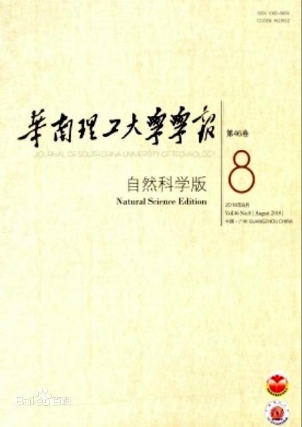 华南理工大学学报自科封面.jpg